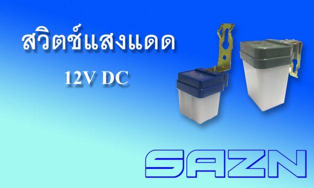 SAZN : สวิตช์แสงแดด 12VDC