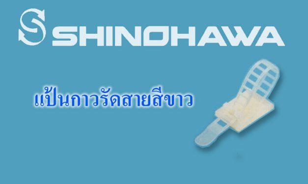 SHINOHAWA : แป้นกาวรัดสายสีขาว