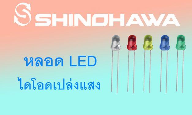SHINOHAWA : หลอด LED (ไดโอดเปล่งแสง)