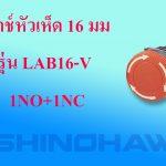 สวิตช์หัวเห็ด 16 มม. รุ่น LAB16-V   1NO+1NC