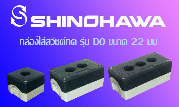 SHINOHAWA : กล่องใส่สวิชต์กด รุ่น D0 ขนาด 22 มม.